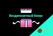 Как получить больше бездепозитных бонусов на украинских игровых площадках?